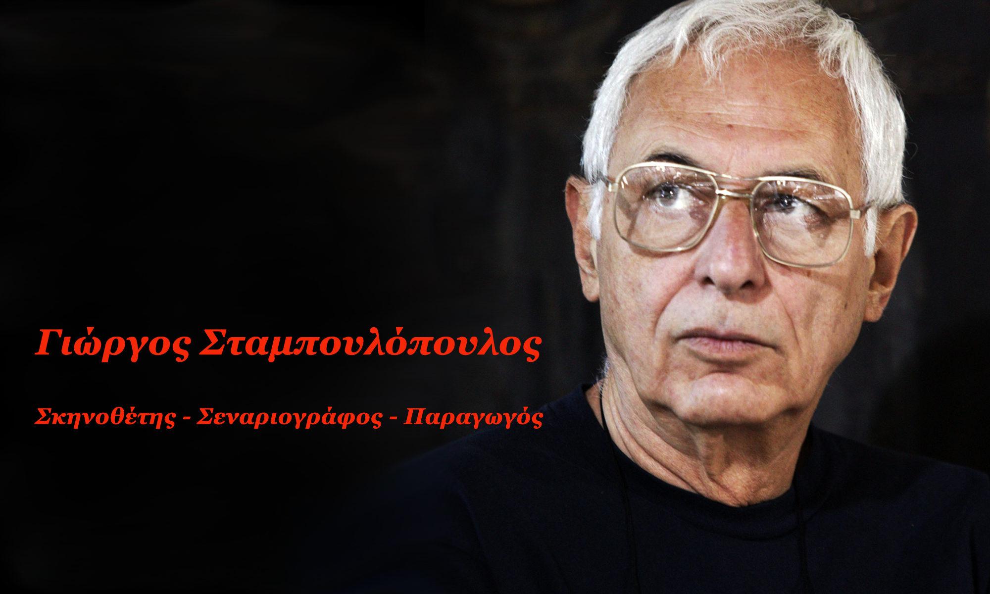 Γιώργος Σταμπουλόπουλος